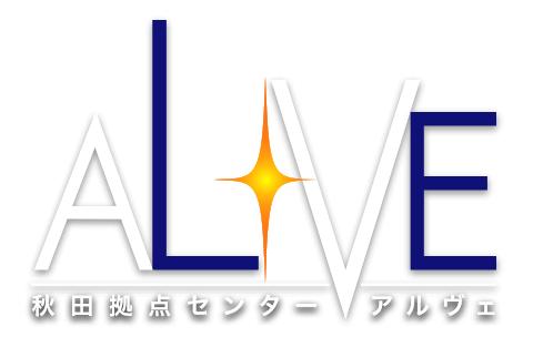 秋田拠点センターALVE